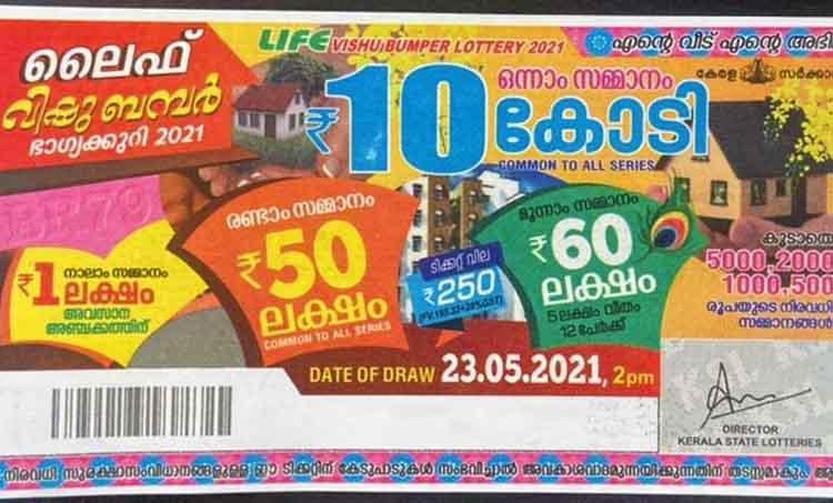 kerala vishu bumper 2021, kerala lottery vishu bumper 2021, vishu bumper 2021 result, kerala lottery vishu bumper 2021 results, vishu bumper lottery 2021, kerala lottery next bumper 2021, വിഷു ബമ്പർ, kerala vishu bumper 2021 result, kerala vishu bumper lottery ticket 2021, kerala vishu bumper 2021 winner, Kerala lottery result, Vishu Bumper 2021 results, winning number, വിഷു ബംപർ, Vishu Bumper results, വിഷു ബംപർ 2019, Vishu Bumper 2021 prize structure, Kerala, Kerala lottery, Lottery, Kerala Lottery Results, Kerala Lotteries, Vishu Bumper Lottery, Kerala Vishu Bumper Lottery, ഐഇ മലയാളം, ie malayalam, vishu bumper 2021 prize structure, vishu bumper release date, vishu bumper prize, vishu bumper online purchase, vishu bumper result, vishu bumper kerala, vishu bumper details, vishu bumper draw date, vishu bumper kerala lottery, vishu bumper images
