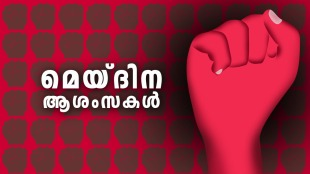 may day, മേയ് ദിനം, മെയ് ദിനം, മേയ് ദിനം കവിത, international labour day 2021, international labour day quotes, international labour day wishes, international labour day messages, international labour day images, international labour day wishes, international labour day quotes, international labour day status, international labour day theme,മേയ് ദിന ആശംസകള്, മേയ് ദിന സന്ദേശം, മേയ് ദിന ചരിത്രം, മേയ് ദിന പ്രസംഗം, മേയ് ദിന റാലി, International Workers' Day, തൊഴിലാളി ദിനം, may 1, may day history, മേയ് ദിനം ചരിത്രം, labour day, മേയ് ദിനാശംസകൾ, may day wishes, ie malayalam, ഐഇ മലയാളം, may day, may day 2021, may day significance, may day meaning, may day importance, may day india, may day celebrations, may day significance and celebrations in india, indian express, indian express news, labour day 2021,may day,may day labour day,labour day india,labour day holiday,labour day in india,international labour day,may 1 labour day,labour day quotes,labour day 2021 india,labour day holiday in india,labour day speech, may day wishes, may day quotes, international workers day wishes, international workers day quotes