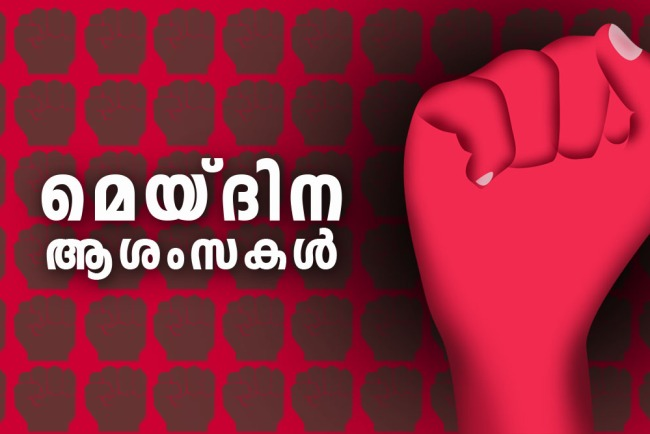 may day, മേയ് ദിനം, മെയ് ദിനം, മേയ് ദിനം കവിത, international labour day 2021, international labour day quotes, international labour day wishes, international labour day messages, international labour day images, international labour day wishes, international labour day quotes, international labour day status, international labour day theme,മേയ് ദിന ആശംസകള്‍, മേയ് ദിന സന്ദേശം, മേയ് ദിന ചരിത്രം, മേയ് ദിന പ്രസംഗം, മേയ് ദിന റാലി, International Workers' Day, തൊഴിലാളി ദിനം, may 1, may day history, മേയ് ദിനം ചരിത്രം, labour day, മേയ് ദിനാശംസകൾ, may day wishes, ie malayalam, ഐഇ മലയാളം, may day, may day 2021, may day significance, may day meaning, may day importance, may day india, may day celebrations, may day significance and celebrations in india, indian express, indian express news, labour day 2021,may day,may day labour day,labour day india,labour day holiday,labour day in india,international labour day,may 1 labour day,labour day quotes,labour day 2021 india,labour day holiday in india,labour day speech, may day wishes, may day quotes, international workers day wishes, international workers day quotes