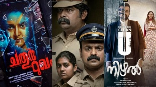 Nizhal movie, നിഴല്‍, nizhal movie review, നിഴല്‍ റിവ്യു, nizhal movie trailer, nayattu movie, നായാട്ട് റിവ്യു, nayattu movie review, nayattu movie trailer, chathurmukham movie, ചതുര്‍മുഖം റിവ്യു, chathurmukham movie review, nayanthara movie, Manju warrier movie, Kunchacko boban, sunny wayne, joju george, nimisha sajayan, indian express malayalam, ie malayalam, ഐഇ മലയാളം