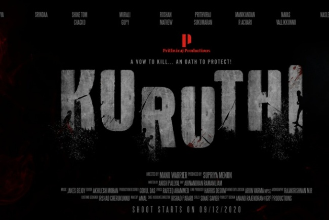 malayalam new releases, prithviraj movies, Prithviraj Sukumaran, Kuruthi movie, Prithviraj new movie, malayalam movies in april, Kuruthi movie songs, kuruthi movie trailer, kuruthi movie review