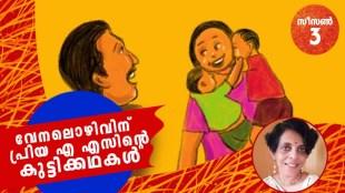priya as , childrens stories , iemalayalam