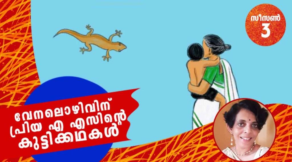 priya a s , childrens stories , iemalayalam