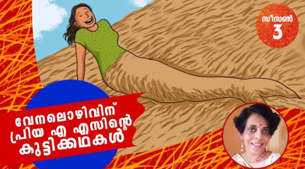 priya as , childrens stories ,iemalayalam