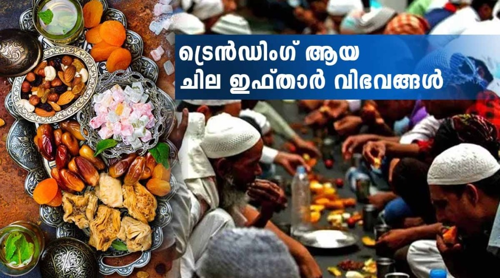 Iftar Recipes, Iftar Recipes 2021, Iftar Recipes indian, Iftar Recipes healthy, Iftar, Iftar time, Iftar dua, Iftar time today, Iftar images, Iftar meaning, Iftar time 2021, Iftar food, Iftar, ramadan iftar times, iftar timing 2021, ramadan 2021 iftar time, iftar time kerala, iftar time india, when is iftar today, when is iftar, iftar today