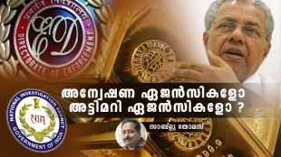 Enforcement Directorate, NIA , kerala government, Election , sabloo thomas , iemalayalam