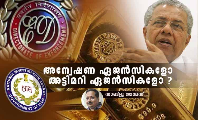 Enforcement Directorate, NIA , kerala government, Election , sabloo thomas , iemalayalam