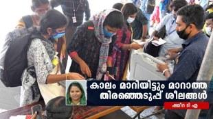 shamira t k , election 2021 , iemalayalam