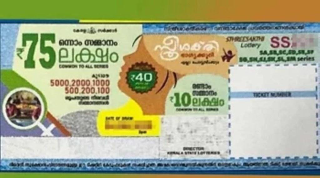 kerala lottery,കേരള ഭാഗ്യക്കുറി, kerala lottery result today, കേരള ഭാഗ്യക്കുറി ലോട്ടറി ഫലം, kerala lottery results, sthree sakthi lottery, സ്ത്രീശക്തി ഭാഗ്യക്കുറി, Sthree Sakthi SS 257, സ്ത്രീശക്തി SS 257, Sthree Sakthi SS 257 draw date, സ്ത്രീശക്തി SS 257 നറുക്കെടുപ്പ് തിയതി, akshaya lottery, akshaya lottery result, karunya lottery, karunya lottery result, nirmal lottery, nirmal lottery result, win win lottery, win win lottery result, bhagy mithra lottery, bhagy mithra lottery draw date, christmas new year bumper lottery, christmas new year bumper lottery draw date, christmas new year bumper lottery ticket price, indian express malayalam, ഇന്ത്യൻ എക്സ്പ്രസ് മലയാളം, ie malayalam, ഐഇ മലയാളം