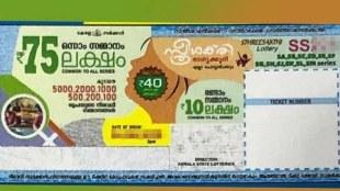 kerala lottery,കേരള ഭാഗ്യക്കുറി, kerala lottery result today, കേരള ഭാഗ്യക്കുറി ലോട്ടറി ഫലം, kerala lottery results, sthree sakthi lottery, സ്ത്രീശക്തി ഭാഗ്യക്കുറി, Sthree Sakthi SS 256, സ്ത്രീശക്തി SS 256, Sthree Sakthi SS 256 draw date, സ്ത്രീശക്തി SS 256 നറുക്കെടുപ്പ് തിയതി, akshaya lottery, akshaya lottery result, karunya lottery, karunya lottery result, nirmal lottery, nirmal lottery result, win win lottery, win win lottery result, bhagy mithra lottery, bhagy mithra lottery draw date, christmas new year bumper lottery, christmas new year bumper lottery draw date, christmas new year bumper lottery ticket price, indian express malayalam, ഇന്ത്യൻ എക്സ്പ്രസ് മലയാളം, ie malayalam, ഐഇ മലയാളം