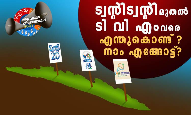 kerala assembly elections 2021, നിയമസഭാ തിരഞ്ഞെടുപ്പ് 2021, independent apolitical organizations in kerala, കേരളത്തിലെ സ്വതന്ത്ര അരാഷ്ട്രീയ സംഘടനകൾ, twenty-20, ട്വന്റി-20, kitex group, കിറ്റക്സ് ഗ്രൂപ്പ്, v4 kochi, വി ഫോർ കൊച്ചി, v4 kerala, വി ഫോർ കേരള, tvm, ടിവിഎം, thiruvananthapuram vikasana munnettam, തിരുവനന്തപുരം വികസന മുന്നേറ്റം, ldf, എൽഡിഎഫ്, cpm, സിപിഎം, udf, യുഡിഎഫ്, congress, കോൺഗ്രസ്, nda, എൻഡിഎ, bjp,ബിജെപി, ie malayalam, ഐഇ മലയാളം