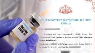 CMDRF, മുഖ്യമന്ത്രിയുടെ ദുരിതാശ്വാസ നിധി, CMDRF Kerala, vaccine challenge, covid vaccine, iemalayalam, ഐഇ മലയാളം
