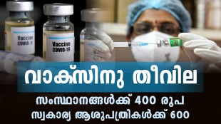 covishield, covishield vaccine price, covid vaccine price private, price of covishield vaccine today, indian express