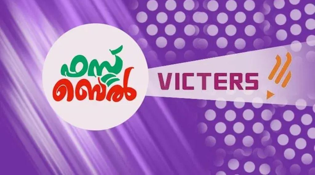 Victers channel, വിക്ടേഴ്സ് ചാനൽ, Victers channel online class,ie malayalam