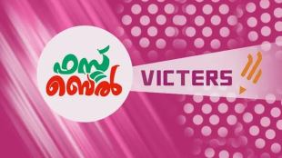 victers, ie malayalam