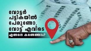 kerala assembly elections 2021, നിയമസഭാ തിരഞ്ഞെടുപ്പ് 2021, kerala assembly elections 2021 electoral roll, നിയമസഭാ തിരഞ്ഞെടുപ്പ് 2021 വോട്ടർപട്ടിക, how to find name names in electoral roll, വോട്ടർപട്ടികയിൽ പേര് എങ്ങനെ കണ്ടെത്താം, how to find polling station, പോളിങ് സ്റ്റേഷൻ എങ്ങനെ കണ്ടെത്താം, how to find polling booth, പോളിങ് ബൂത്ത് എങ്ങനെ കണ്ടെത്താം, kerala assembly elections 2021 polling time, നിയമസഭാ തിരഞ്ഞെടുപ്പ് 2021 പോളിങ് സമയം,kerala assembly elections 2021 covid prot0cols, നിയമസഭാ തിരഞ്ഞെടുപ്പ് 2021 കോവിഡ് മുൻകരുതലുകൾ, ldf, എൽഡിഎഫ്, cpm, സിപിഎം, udf, യുഡിഎഫ്, congress, കോൺഗ്രസ്, nda, എൻഡിഎ, bjp,ബിജെപി, pinarayi vijayan, പിണറായി വിജയൻ, ie malayalam, ഐഇ മലയാളം
