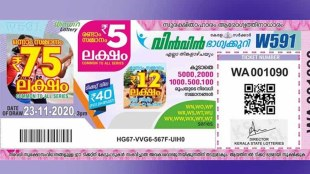 win win w-612 lottery result, വിൻ വിൻ w-612, ഭാഗ്യക്കുറി, kerala lottery, കേരള ലോട്ടറി, വിൻ വിൻ ലോട്ടറി, ലോട്ടറി ഫലം, win win w-612 lottery, win win kerala lottery, kerala win win w-612 lottery, win win w-612 lottery today, win win w-612 lottery result today, win win w-612 result live, kerala Lottery, kerala lottery result, kerala lottery live today, kerala lottery result today, kerala lottery news, kerala news, ie malayalam, ഐഇ മലയാളം