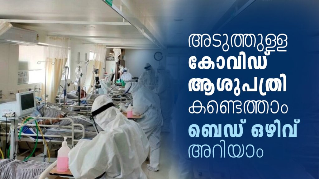 Covid Hospital Near Me, Covid bed availability, Covid-19 Jagratha, Covid-19 Jagratha Hospital Dash Board, Hospital Dash Board, Jagratha Portal, കോവിഡ്, കോവിഡ് ആശുപത്രി, കോവിഡ് കിടക്ക, കോവിഡ് ജാഗ്രത, കോവിഡ്-19 ജാഗ്രത, ജാഗ്രത പോർട്ടൽ, Covid Hospitals in Kerala, Covid Hospital in Kerala, Covid Hospital Kozhikode,Covid Hospital Calicut, Covid Hospital Kochi, Covid Hospital Cochin, Covid Hospital Ernakulam, Covid Hospital Thiruvananthapuram, Covid Hospital Trirvandrum, Covid Hospital Thrissur, Covid Hospital Trichur, Covid Hospital Kollam, Covid Hospital Kottayam, Covid Hospital Alappuzha, Covid Hospital Aleppy, Covid Hospital Kannur, Covid Hospital Kasaragod, Covid Hospital Kasargod, Covid Hospital palakkad, Covid Hospital Malappuram, Covid Hospital Wayanad, Covid Hospital Idukki, Covid Hospital Pathanamthitta, Covid Hospital Aluva, Covid Hospital Angamaly, Covid Hospital Manjeri, Covid Hospital Perinthalmanna, Covid Hospital Kalpetta, Covid Hospital Thodupuzha,Covid Hospitals in Kozhikode,Covid Hospitals in Calicut, Covid Hospitals in Kochi, Covid Hospitals in Cochin, Covid Hospitals in Ernakulam, Covid Hospitals in Thiruvananthapuram, Covid Hospitals in Trirvandrum, Covid Hospitals in Thrissur, Covid Hospitals in Trichur, Covid Hospitals in Kollam, Covid Hospitals in Kottayam, Covid Hospitals in Alappuzha, Covid Hospitals in Aleppy, Covid Hospitals in Kannur, Covid Hospitals in Kasaragod, Covid Hospitals in Kasargod, Covid Hospitals in palakkad, Covid Hospitals in Malappuram, Covid Hospitals in Wayanad, Covid Hospitals in Idukki, Covid Hospitals in Pathanamthitta, Covid Hospitals in Aluva, Covid Hospitals in Angamaly, Covid Hospitals in Manjeri, Covid Hospitals in Perinthalmanna, Covid Hospitals in Kalpetta, Covid Hospitals in Thodupuzha,ie malayalam