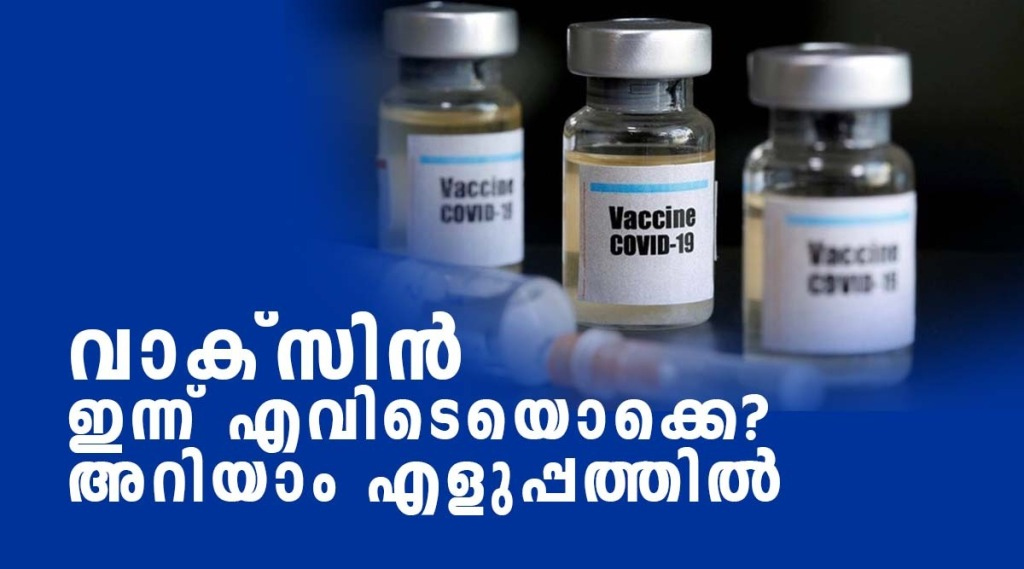 covid 19 vaccine registration for 18 years, covid 19 vaccine registration 18+, cowin, cowin vaccine registration, aarogya setu covid vaccine registration, cowin vaccine registration link, cowin app, cowin app for registration, cowin app for vaccine, cowin app covid 19 vaccine, cowin app download, cowin app register, cowin app registration, cowin app covid, cowin app covid registration, covid 19 vaccine registration, coronavirus vaccine registration, covid vaccine registration, covid 19, coronavirus, covid 19 india, covid 19 vaccine, coronavirus vaccine, covid 19 vaccine for above 18, coronavirus vaccine for above 18, covid 19 vaccine for above 18 registration, coronavirus vaccine for above 18 registration, cowin portal, aarogya setu app,covid 19 vaccine kerala, coronavirus vaccine kerala, covid 19 vaccine rush kerala, coronavirus vaccine rush kerala, covid 19 vaccination guidelines kerala, coronavirus vaccine guidelines kerala,coronavirus india, covid 19 second wave, coronavirus second wave, lockdown, lockdown news, corona cases in india, covid 19 vaccine news, coronavirus news, covid 19 latest news, maharashtra covid 19 cases,coronavirus latest news, ie malayalam