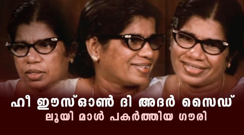 K R Gouri amma, K R Gouri amma dead, K R Gouri amma passes away, K R Gouri amma Kerala, louis malle, louis malle india documentary, louis malle phantom india, louis malle phantom india watch online, louis malle kerala