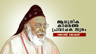 Bishop Philipose Mar Chrysostom, ഫിലിപ്പോസ് മാർ ക്രിസോസ്റ്റം, വലിയ മെത്രാപ്പൊലീത്ത, Valiya Metropolitha death news, Chrysostom thirumeni death news, World Council of Churches, Philipose Mar Chrysostom death, Philipose Mar Krysostom, Mar Thoma Church, Mar Chrysostom, Malankara Marthoma Syrian Church, IE Malayalam, Memories, Obituary, Remembering Bishop Philipose Mar Chrysostom, Bobby Thomas