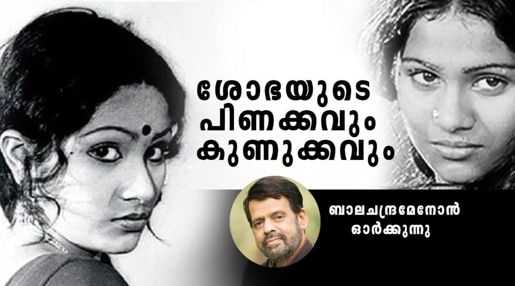Shobha, Shobha memories, Shobha songs, Shobha films, ശോഭ, Indian express malayalam, IE Malayalam, Shoba, Shoba old actress, Shoba balu mahendra, Shoba mahendra, Shoba death, Shoba suicide, Shoba death mystery, ശോഭ