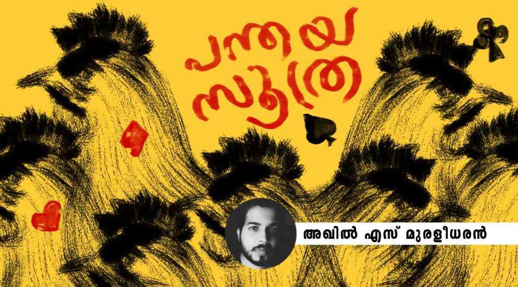 akhil muraleedharan, story, iemalayalam