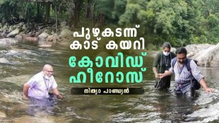 Covid Heroes, Attapadi , covid patients, Nithya pandian, IE Malayalam