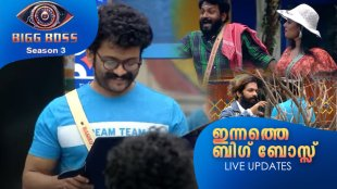 Bigg Boss, Bigg Boss kidilam firoz, Bigg Boss Malayalam, Bigg Boss promo, Bigg Boss online, Bigg Boss Malayalam Season 3 vote, Bigg Boss Malayalam Season 3 voting results, Bigg Boss Malayalam Season 3 contestants, Bigg Boss Malayalam Season 3 voting trend, Bigg Boss Malayalam Season 3 vote today, Bigg Boss Malayalam Season 3 voting results today, Bigg Boss Malayalam Season 3 live streaming, Bigg Boss Malayalam Season 3 voting, dimple Bigg Boss Malayalam, Bigg Boss Malayalam Season 3 full episodes, Bigg Boss Malayalam Season 3 elimination