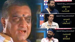 Bigg Boss, Bigg Boss trolls, Bigg Boss groupism trolls, Bigg Boss Bigg Boss kidilam firoz, Bigg Boss Malayalam, Bigg Boss promo, Bigg Boss online, Bigg Boss Malayalam Season 3 vote, Bigg Boss Malayalam Season 3 voting results, Bigg Boss Malayalam Season 3 contestants, Bigg Boss Malayalam Season 3 voting trend, Bigg Boss Malayalam Season 3 vote today, Bigg Boss Malayalam Season 3 voting results today, Bigg Boss Malayalam Season 3 live streaming, Bigg Boss Malayalam Season 3 voting, dimple Bigg Boss Malayalam, Bigg Boss Malayalam Season 3 full episodes, Bigg Boss Malayalam Season 3 elimination