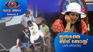 Bigg Boss, Bigg Boss Manikuttan, Bigg Boss Malayalam, Bigg Boss promo, Bigg Boss online, Bigg Boss Malayalam Season 3 vote, Bigg Boss Malayalam Season 3 voting results, Bigg Boss Malayalam Season 3 contestants, Bigg Boss Malayalam Season 3 voting trend, Bigg Boss Malayalam Season 3 vote today, Bigg Boss Malayalam Season 3 voting results today, Bigg Boss Malayalam Season 3 live streaming, Bigg Boss Malayalam Season 3 voting, dimple Bigg Boss Malayalam, Bigg Boss Malayalam Season 3 full episodes, Bigg Boss Malayalam Season 3 elimination