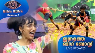 Bigg Boss, Bigg Boss Malayalam, Bigg Boss promo, Bigg Boss online, Bigg Boss Malayalam Season 3 vote, Bigg Boss Malayalam Season 3 voting results, Bigg Boss Malayalam Season 3 contestants, Bigg Boss Malayalam Season 3 voting trend, Bigg Boss Malayalam Season 3 vote today, Bigg Boss Malayalam Season 3 voting results today, Bigg Boss Malayalam Season 3 live streaming, Bigg Boss Malayalam Season 3 voting, dimple Bigg Boss Malayalam, Bigg Boss Malayalam Season 3 full episodes, Bigg Boss Malayalam Season 3 elimination