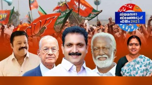 Assembly election results 2021, Assembly election results bjp, kerala assembly election results, bengal assembly election results bjp, tamilnadu assembly election results bjp, coronavirus cases, BJP loss, , Kailash Vijayvargiya, ie malayalam