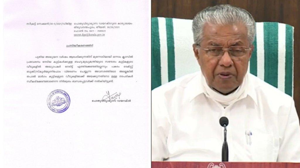 pinarayi vijayan, പിണറായി വിജയൻ, LDF Government, എൽഡിഎഫ് സർക്കാർ, പ്രവേശനോത്സവം, kerala news, malayalam news, ie malayalam