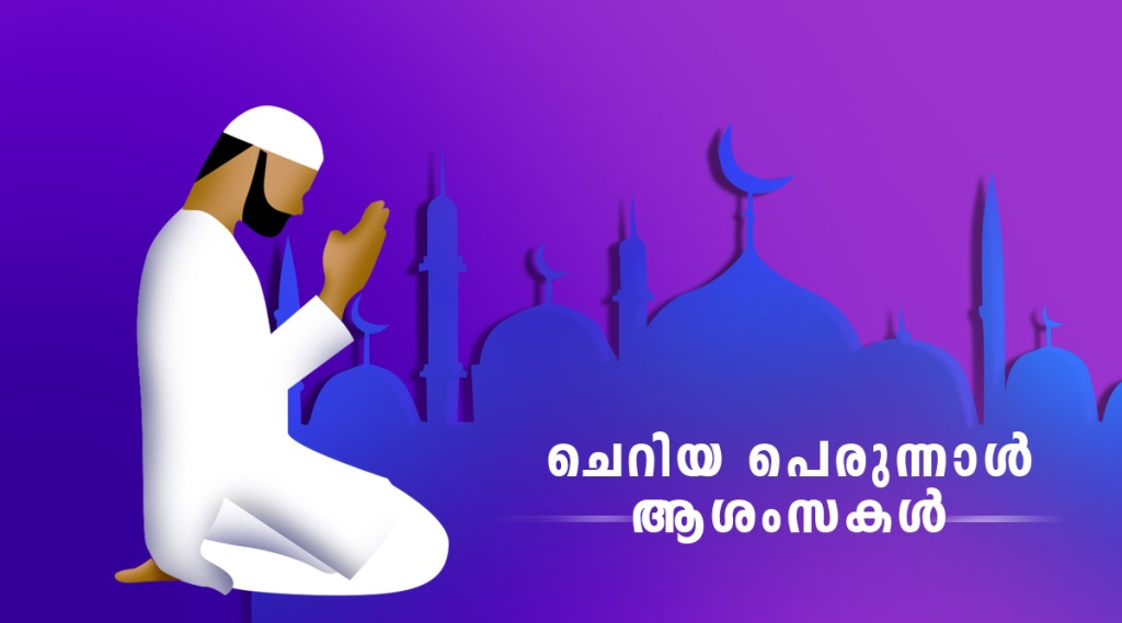 Eid, പെരുന്നാൾ ആശംസകൾ, ie malayalam, eid mubarak, eid mubarak 2021, eid ul fitr, eid, eid 2021, eid images, eid wishes, eid quotes, eid ul fitr 2021, eid ul fitr news, happy eid ul fitr, happy eid ul fitr 2021, eid mubarak images, eid mubarak wishes, eid mubarak images, eid mubarak wishes images, happy eid ul fitr images, happy eid ul fitr wishes, happy eid ul fitr quotes, happy eid ul fitr messages, happy eid ul fitr sms, happy eid ul fitr wallpapers, happy eid ul fitr sms, eid mubarak quotes, eid mubarak status, eid mubarak messages