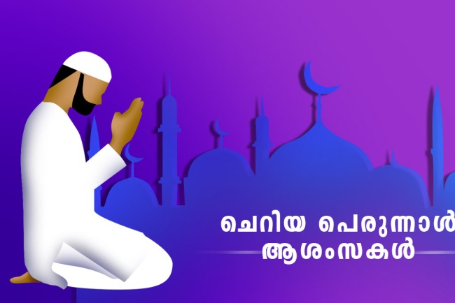 Eid, പെരുന്നാൾ ആശംസകൾ, ie malayalam, eid mubarak, eid mubarak 2021, eid ul fitr, eid, eid 2021, eid images, eid wishes, eid quotes, eid ul fitr 2021, eid ul fitr news, happy eid ul fitr, happy eid ul fitr 2021, eid mubarak images, eid mubarak wishes, eid mubarak images, eid mubarak wishes images, happy eid ul fitr images, happy eid ul fitr wishes, happy eid ul fitr quotes, happy eid ul fitr messages, happy eid ul fitr sms, happy eid ul fitr wallpapers, happy eid ul fitr sms, eid mubarak quotes, eid mubarak status, eid mubarak messages