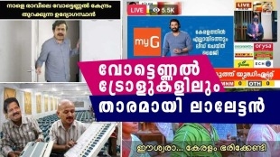 mohanlal troll, troll malayalam, icu, international chalu union, trolls Kerala election 2021, malayalam trolls, Kerala election 2021 trolls, kerala election 2021, election trolls Malayalam, election trolls