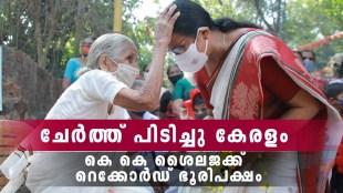KK Shailaja, കെകെ ശൈലജ, കെകെ ഷൈലജ, Health Minister, ആരോഗ്യ മന്ത്രി, Kerala Election Results 2021, Pinarayi Vijayan, LDF victory, തിരഞ്ഞെടുപ്പ് ഫലം, എൽഡിഎഫ്, എൽഡിഎഫ് ജയം, ie malayalam