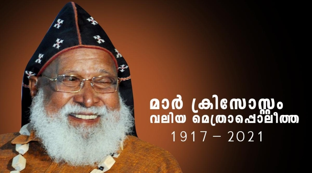 Philipose Mar Chrysostom passed away