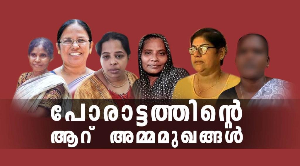 mother's day, mother's day 2021, k k shailaja, mahija, malli, sabitha sekhar, valayar mother