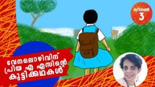 priya as, childrens stories , iemalayalam