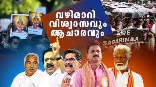 Kerala, kerala assembly elections results 2021, kerala bjp, ldf kerala, cpm kerala, cpm kerala ldf, bjp ldf kerala, congress kerala, sabarimala elections, sreedharan kerala