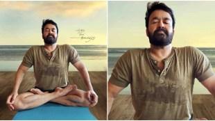 mohanlal, international yoga day, yoga day, happy yoga day, happy yoga day 2021, yoga day images, yoga day status, yoga day quotes, yoga day messages, happy international yoga day, international yoga day images