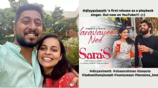 Vineeth Sreenivasan, Vineeth Sreenivasan wife, Divya Vineeth song, Saras movie song, Saras film, Saras film songs,Vineeth Sreenivasan wife divya, vineeth sreenivasan divya photos, വിനീത് ശ്രീനിവാസന്, vineeth Sreenivasan son, വിനീത് ശ്രീനിവാസന്റെ മകൻ, vineeth sreenivasan wife, Vineeth Sreenivasan daughter, vineeth sreenivasan, sreenivasan, iemalayalam, ഐഇ മലയാളം