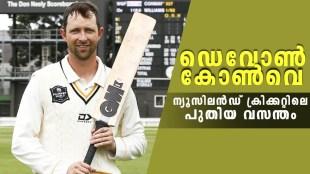 Devon Conway, New Zealand Cricketer