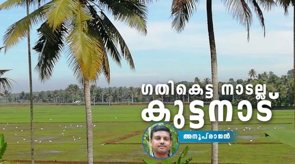 Anup Rajan, Kuttanad, IE Malayalam
