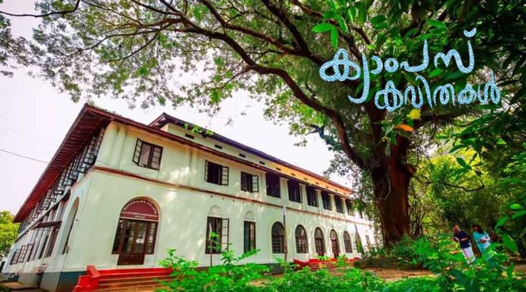 campus poems , iemalayalam, praveena , praveen