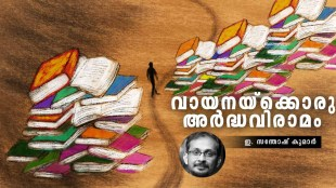 E Santhoshkumar, Reading, IE Malayalam