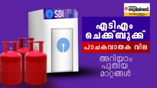 sbi, sbi atm charge, sbi check book charge, sbi policy change from july 1, lpg cylinder price change, driving license policy change, tds policy change, syndicate bank new ifs code, ie malayalam