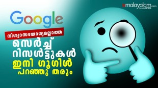 google, google new feature. google search feature, google update, google tips, tech news, ie malayalam